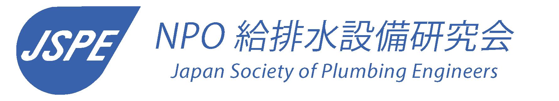 NPO給排水設備研究会ロゴ